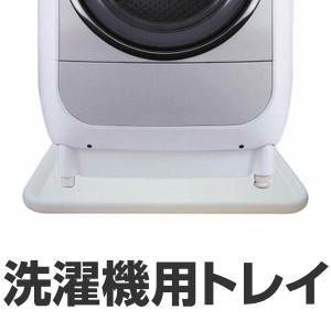 洗濯機 置き台 洗濯機用トレイ ドラム式用 ( 洗濯機パン ...