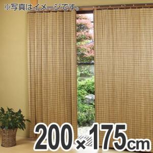 ウッドカーテン 200×175cm ダークブラウン( 和 ア...
