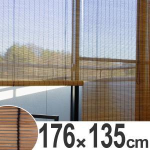 ロールスクリーン すだれ 影法師 176×135cm 燻製竹 屋内屋外両用 簾 シェード サンシェード の商品画像|ナビ