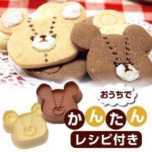 抜き型セット くまのがっこう ジャッキー&デイビッド キャラクター ( クッキー型 パン型 )|colorfulbox