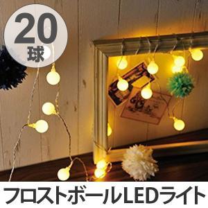 イルミネーションライト レス イヴェール LED20球 フロストボールライト ( 電飾 LED 飾り )|colorfulbox
