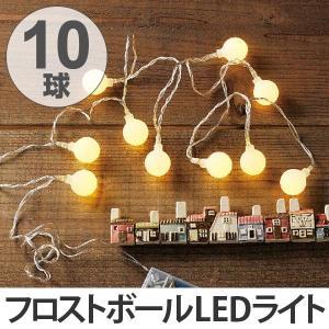 イルミネーションライト レス イヴェール LED10球 フロストボールライト ( 電飾 LED 飾り )|colorfulbox