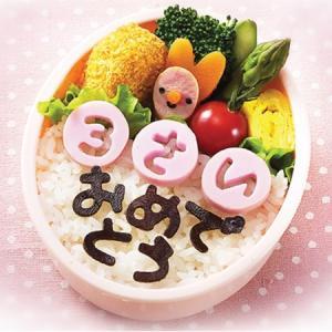 「ひらがな」の抜き型です。メッセージや名前などをハム・ソーセージ・野菜などの食材でお弁当やお料理など...