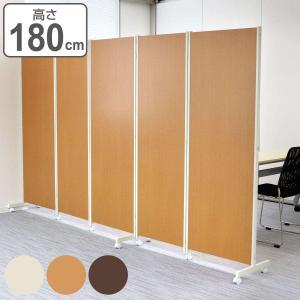 キャスター付きパーテーション 5連 高さ180cm ( 送料無料 パーティション 間仕切り キャスター )の写真