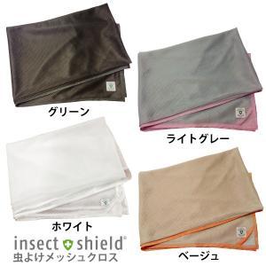 【送料無料(メール便発送)】インセクトシールド(insect shield) 虫よけメッシュクロス