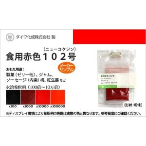 業務用食紅サンプル 食用赤色102号(ニューコクシン、梅、紅生姜の着色に最適) - サンプル 5g(粉末状) / ダイワ化成製の食紅