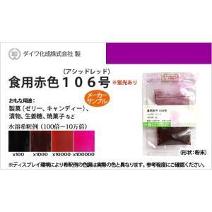 業務用食紅サンプル 食用赤色106号(アシッドレッド、漬物等の着色に最適) - メーカー有償サンプル 5g(粉末状) / ダイワ化成製の食紅