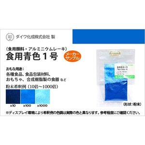 業務用食紅サンプル 食用アルミニウムレーキ青色1号(顔料タイプ)  - メーカー有償サンプル 5g(粉末状)