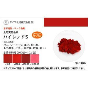 業務用 天然食紅サンプル ラック色素 ハイレッドS  メーカー有償サンプル5g(高濃度粉末) / ダイワ化成製の天然食紅