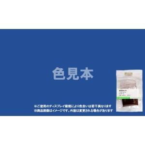 法定色素サンプル 医薬品、医薬部外品及び化粧品用 法定色素 青色2号 インジゴカルミン(カーミン) メーカー検品済サンプル 5g