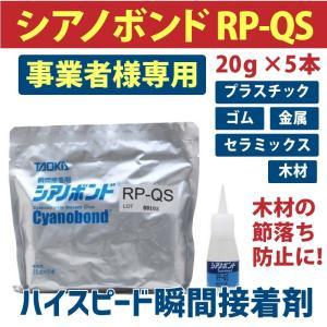 低粘度 業務用 瞬間接着剤 シアノボンド RP-QS 20g×5本 超高速硬化型 強力 難接着物対応...