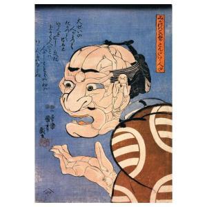 みかけハこハゐがとんだいゝ人だ 歌川国芳 手漉き和紙塗り絵 名塩和紙|colorof