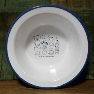 くまのルー LOU et COU ホーロー風 ボウル 深皿 サラダボウル スープボウル|colors-kitchen