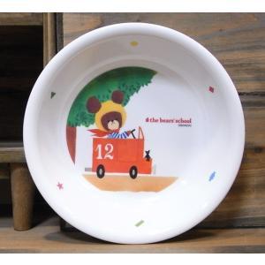くまのがっこう ボウル 深皿 colors-kitchen