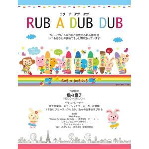 Rub a dub dub 茶碗 汁椀 セット うさぎ ラブアダブダブ ベビー食器|colors-kitchen|07