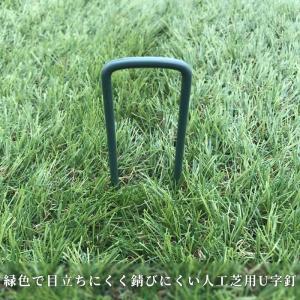 人工芝用 U字釘(緑) 長さ約130mm幅約35mm