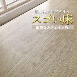 【床材 フローリング フロアタイル】 カチッと嵌め込むだけの簡単施工 汚れに強く、キズが付きにくくと...