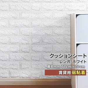 クッションシート 壁 ウォールクッションシート クッションパネル 壁紙シール のり付き スポンジ 断熱 ケガ防止 レンガ ブリックタイルシート