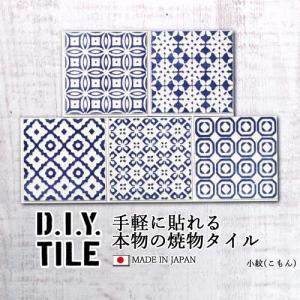 タイルシール モザイクタイル 小紋(こもん) 100角タイル おしゃれ DIYタイルシート 日本製 ...