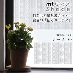 マスキングテープ mtCASA shade 90mm×10m 窓ガラス用シート レース・帯 mtcs...