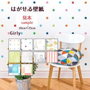 貼ってはがせる壁紙シール【サンプル】  実際の色合いや質感をご確認下さい  ■サイズ 約20cm×2...