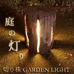 【切り株風ビンテージ ガーデンライト スツール】  幻想的で、まるで森の中にいるような気分にさせてく...