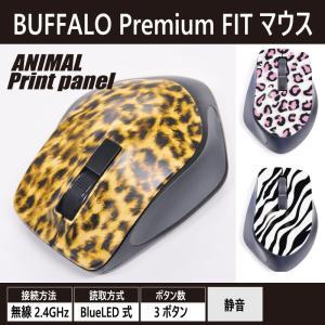 BUFFALO ワイヤレスBlueLEDマウス Premium Fit 静音 3ボタン Mサイズ アニマル柄パネル ヒョウ柄 ゼブラ柄 シマウマ かわいい おしゃれ|colorstage