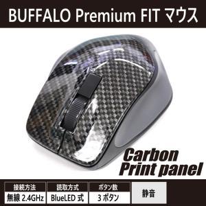 BUFFALO ワイヤレスBlueLEDマウス Premium Fit 静音 3ボタン Mサイズ オリジナルカーボンプリントパネル|colorstage