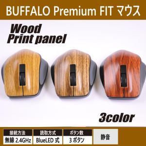 BUFFALO ワイヤレスBlueLEDマウス Premium Fit 静音 3ボタン Mサイズ 木目調パネル ウッドデザイン おしゃれ パソコンマウス|colorstage