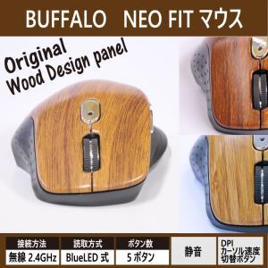 BUFFALO NEO FIT 木目調マウス 無線/BlueLED光学式/静音/5ボタン/Mサイズ BSMBW510Mシリーズ ワイヤレスマウス|colorstage