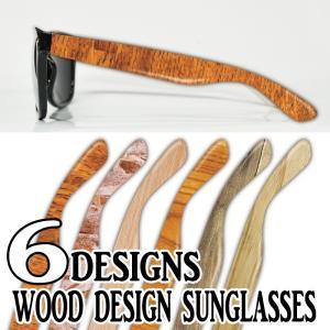 ウッドデザインサングラス 6種類から選べるデザイン 木目調サングラス ウッドサングラス|colorstage