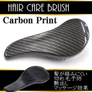 カーボンプリントヘアブラシ 髪が絡まない マッサージ効果 持ちやすい形状 コンパクトサイズで携帯にも ヘアーブラシ カーボン調|colorstage