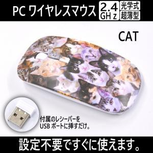 かわいい猫柄 薄型ワイヤレスパソコンマウス 光学式 無線 2.4GHz |colorstage