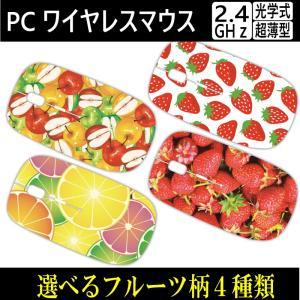薄型ワイヤレスパソコンマウス フルーツ柄 光学式 無線 2.4GHz イチゴ柄 リンゴ柄 グレープフルーツ柄|colorstage