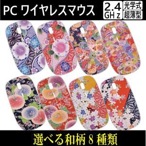 薄型ワイヤレスパソコンマウス 和柄 光学式 無線 2.4GHz NaomiCollection プレゼント 日本のお土産 |colorstage