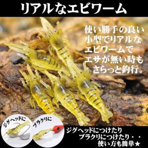 エビワームS リアルなエビワーム ナチュラルイエロー 5個入り/5cm/1g 本物みたいなエビ型ワームだから釣れる! 海老ワーム colorstage