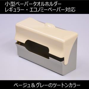 小型ペーパータオルホルダー  レギュラー・エコノミーペーパー対応 ハンドタオルディスペンサー ペーパータオルディスペンサー colorstage