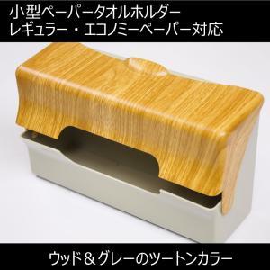 ウッド調 木目調 小型ペーパータオルホルダー  レギュラー・エコノミーペーパー対応 colorstage