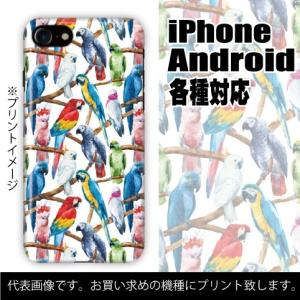 iPhone 各種対応 ハードケース全面プリント 在庫限定特価 インコ柄 オウム柄 鳥 colorstage