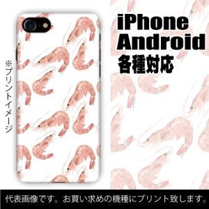 富士通 らくらくスマートフォン 各種対応 ハードケース全面プリント らくらくホン 在庫限定特価 エビ柄 colorstage