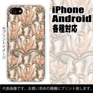 富士通 らくらくスマートフォン 各種対応 ハードケース全面プリント らくらくホン 在庫限定特価 きのこ柄 しめじ柄 colorstage
