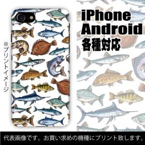 富士通 らくらくスマートフォン 各種対応 ハードケース全面プリント らくらくホン 在庫限定特価 魚柄 フィッシング好き 釣り好きに colorstage