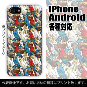 富士通 らくらくスマートフォン 各種対応 ハードケース全面プリント らくらくホン 在庫限定特価 インコ柄 オウム柄 鳥 colorstage