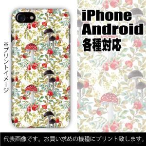 富士通 らくらくスマートフォン 各種対応 ハードケース全面プリント らくらくホン 在庫限定特価 きのこ柄 colorstage