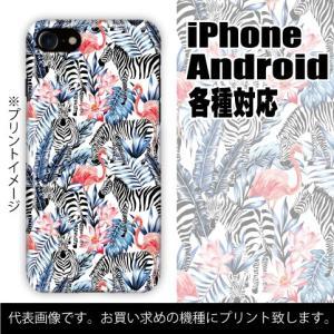 富士通 らくらくスマートフォン 各種対応 ハードケース全面プリント らくらくホン 在庫限定特価 フラミンゴ柄 シマウマ柄 ボタニカル colorstage
