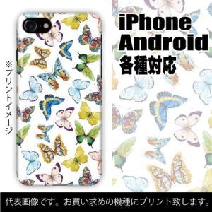 富士通 らくらくスマートフォン 各種対応 ハードケース全面プリント らくらくホン 在庫限定特価 蝶 バタフライ柄 colorstage