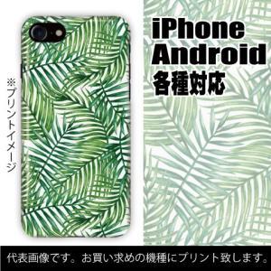 富士通 らくらくスマートフォン 各種対応 ハードケース全面プリント らくらくホン 在庫限定特価 ボタニカル柄 ヤシ柄 colorstage
