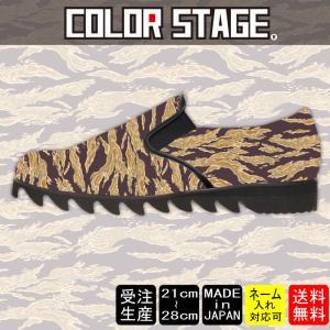 スニーカー スリッポンタイガーカモフラージュModel:レディースSLP-L17SS-11|colorstage