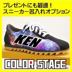 スニーカー名入れオプション ローカット専用 ※スニーカー本体は含まれません。こちらは名入れオプションです。|colorstage