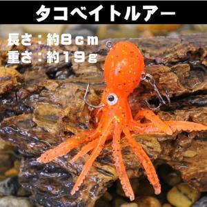 タコベイトルアー 約8cm/約19g オレンジ タコ型ルアー colorstage
